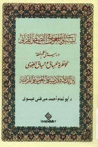 968 - تحميل كتاب السياق اللغوي في القصص القرآني Pdf لـ د. أبو تمام أحمد ميرغنى عيسوى