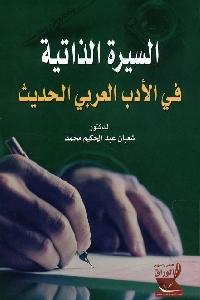 970 - تحميل كتاب السيرة الذاتية في الأدب العربي الحديث pdf لـ د. شعبان عبد الحكيم محمد