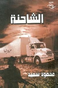 972 - تحميل كتاب الشاحنة - رواية pdf لـ محمود سعيد