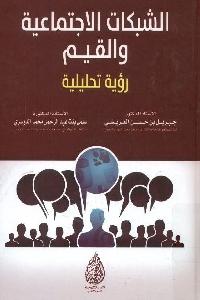 973 - تحميل كتاب الشبكات الاجتماعية والقيم - رؤية تحليلية pdf