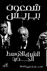 976 - تحميل كتاب الشرق الأوسط الجديد pdf لـ شمعون بيريس