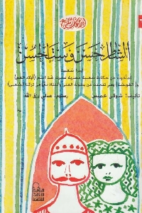 977 - تحميل كتاب الشطار حسن وست الحسن pdf لـ شوقي خميس