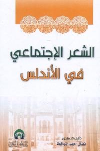 978 - تحميل كتاب الشعر الإجتماعي في الأندلس pdf لـ د. نضال أحمد النوافعة