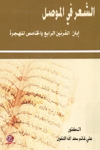 979 - تحميل كتاب الشعر في الموصل إبان القرنين الرابع والخامس للهجرة pdf لـ د. علي غانم سعد الله الذنون