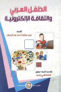 1002 - تحميل كتاب الطفل العربي والثقافة الإلكترونية pdf لـ زينب سالم أحمد عبد الرحمن