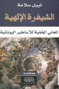 983 - تحميل كتاب الشيفرة الإلهية : المعاني الخفية للأساطير اليونانية pdf لـ نبيل سلامة
