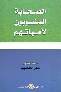984 - تحميل كتاب الصحابة المنسوبون لأمهاتهم pdf لـ د. علي الخطيب