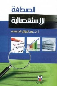 986 - تحميل كتاب الصحافة الاستقصائية pdf لـ د. عبد الرزاق الدليمي