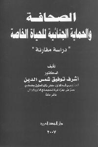 990 - تحميل كتاب الصحافة والحماية الجنائية للحياة الخاصة pdf لـ د. أشرف توفيق شمس الدين