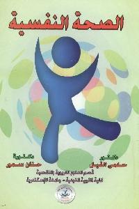 991 - تحميل كتاب الصحة النفسية pdf لـ د . حلمي الفيل و د. حنان سمير