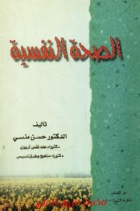 992 1 - تحميل كتاب الصحة النفسية pdf لـ الدكتور حسن منسي