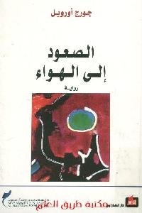 993 - تحميل كتاب الصعود إلى الهواء - رواية pdf لـ جورج أورويل