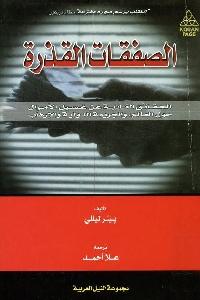 994 - تحميل كتاب الصفقات القذرة pdf لـ بيتر ليللي