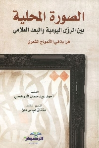 995 - تحميل كتاب الصورة المحلية بين الرؤى اليومية والبعد العلامي pdf لـ د. أحمد عبد حسين الفرطوسي
