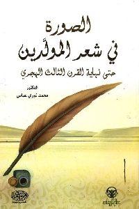 996 200x300 - تحميل كتاب الصورة في شعر المولدين حتى نهاية القرن الثالث الهجري pdf لـ د. محمد نوري عباس