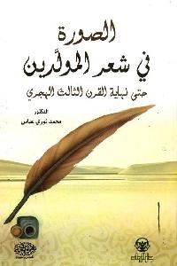 996 - تحميل كتاب الصورة في شعر المولدين حتى نهاية القرن الثالث الهجري pdf لـ د. محمد نوري عباس