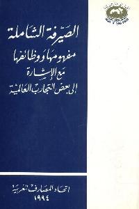 997 - تحميل كتاب الصيرفة الشاملة مفهومها ووظائفها مع الإشارة إلى بعض التجارب العالمية pdf