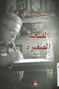 998 - تحميل كتاب الضحية الصغيرة - رواية pdf لـ د. مصطفى عبد الفتاح
