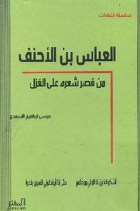 1004 200x300 - تحميل كتاب العباس بن الأحنف : من قصر شعره على الغزل pdf لـ عيسى إبراهيم السعدي
