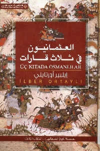 1005 - تحميل كتاب العثمانيون في ثلاث قارات pdf لـ إيلبير أورتايلي