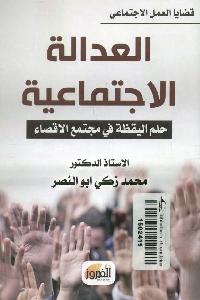 1006 - تحميل كتاب العدالة الاجتماعية : حلم اليقظة في مجتمع الإقصاء pdf لـ د. محمد زكي أبو النصر