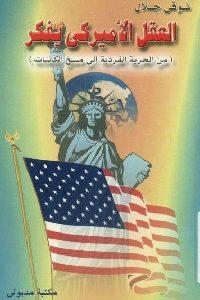 1007 200x300 - تحميل كتاب العقل الأمريكي يفكر pdf لـ شوقي جلال