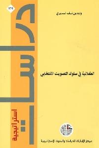 1008 - تحميل كتاب العقلانية في سلوك التصويت الانتخابي pdf لـ وليد بن نايف السديري