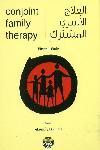 1010 - تحميل كتاب العلاج الأسري المشترك pdf لـ فرجينا ساتير