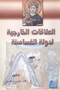 1011 200x300 - تحميل كتاب العلاقات الخارجية لدولة الغساسنة pdf لـ د. أحمد حسين الجميلي