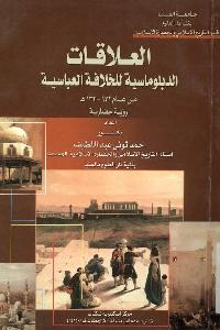 1012 - تحميل كتاب العلاقات الدبلوماسية للخلافة العباسية pdf لـ د. أحمد توني عبد اللطيف
