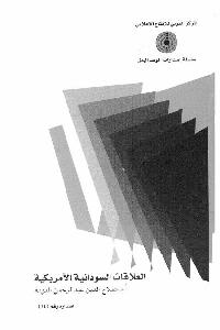 1013 - تحميل كتاب العلاقات السودانية الأمريكية pdf لـ د. صلاح الدين عبد الرحمن الدومة