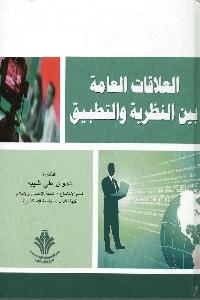 1014 - تحميل كتاب العلاقات العامة بين النظرية والتطبيق pdf لـ د. شدوان علي شيبه