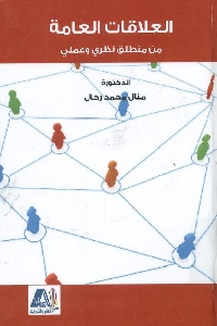 1015 - تحميل كتاب العلاقات العامة من منطلق نظري وعملي pdf لـ د. منال محمد رحال