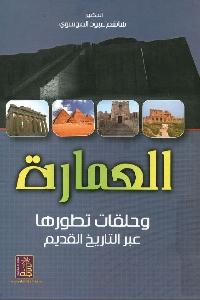 1018 - تحميل كتاب العمارة وحلقات تطورها عبر التاريخ القديم pdf لـ د. هاشم عبود الموسوي