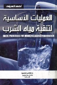 1020 - تحميل كتاب العمليات الأساسية لتنقية مياه الشرب pdf لـ أحمد السروى