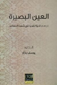 1021 - تحميل كتاب العين البصيرة pdf لـ د. يوسف بكار