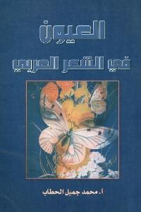 1022 - تحميل كتاب العيون في الشعر العربي pdf لـ أ. محمد جميل الحطاب