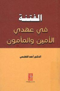 1026 200x300 - تحميل كتاب الفتنة في عهدي الأمين والمأمون pdf لـ د. أحمد الخطيمي