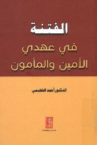 1026 - تحميل كتاب الفتنة في عهدي الأمين والمأمون pdf لـ د. أحمد الخطيمي