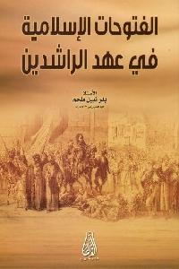 1027 - تحميل كتاب الفتوحات الإسلامية في عهد الراشدين pdf لـ أ. بدر نبيل ملحم