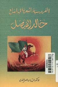 1029 - تحميل كتاب الفروسية الشعرية في إبداع خالد الفيصل pdf لـ د. عبد الله بنصر العلوي