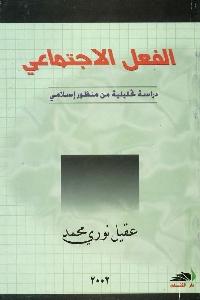 1032 - تحميل كتاب الفعل الإجتماعي : دراسة تحليلية من منظور إسلامي pdf لـ عقيل نوري محمد