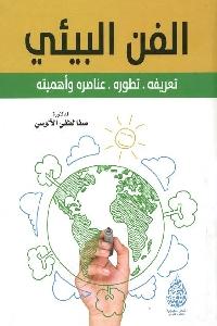 1035 - تحميل كتاب الفن البيئي : تعريفه، تطوره،عناصره وأهميته pdf لـ د. صفا لطفي الألوسي