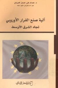 1036 - تحميل كتاب آلية صنع القرار الأوروبي تجاه الشرق الأوسط pdf لـ د. عصام علي حسين العبيدي