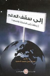 1038 - تحميل كتاب إلى سقف العالم (رحلات إلى الدنمارك والسويد) pdf لـ د. عبد الرحمن محمود المحمود