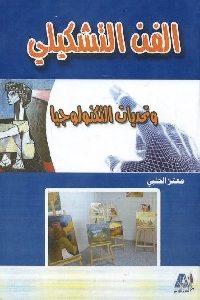1039 200x300 - تحميل كتاب الفن التشكيلي وتحديات التكنولوجيا pdf لـ معتز الحلبي