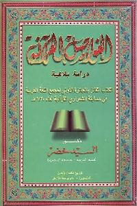 1041 - تحميل كتاب الفواصل القرآنية - دراسة بلاغية pdf لـ د. السيد خضر