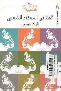 1047 200x300 - تحميل كتاب القط في المعتقد الشعبي pdf لـ فؤاد مرسي