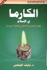 1048 - تحميل كتاب الكارما في الإسلام pdf لـ د. نايف الجهني