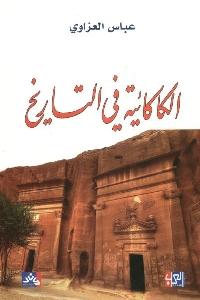 1049 - تحميل كتاب الكاكائية في التاريخ pdf لـ عباس العزاوي